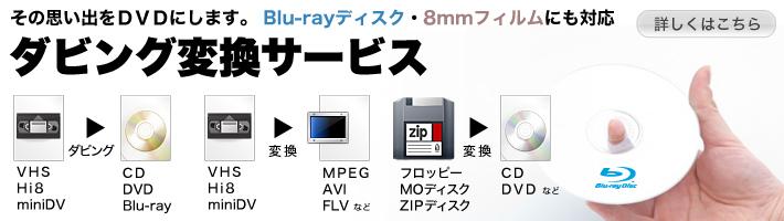 【ダビング変換サービス】その思い出をDVDにします。Blu-rayディスク・8mmフィルムにも対応