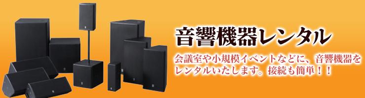 音響機器レンタル